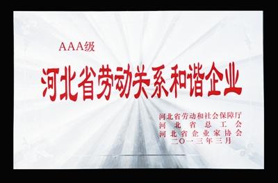 河北省劳动关系和谐企业