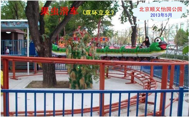 (果虫滑车)北京顺义怡园公园