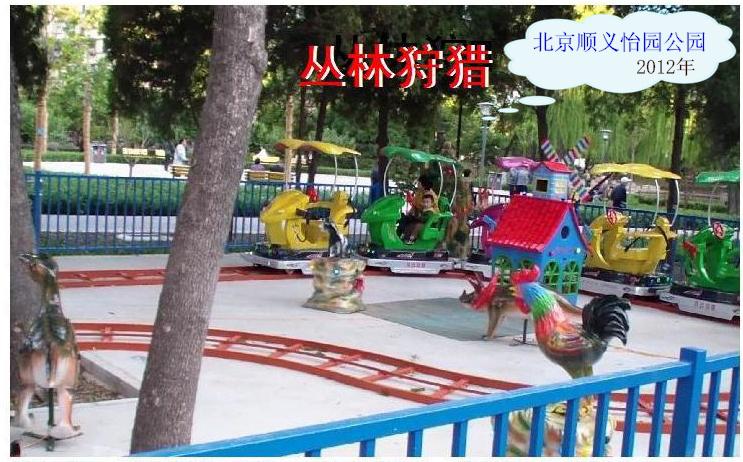 (丛林狩猎)北京顺义怡园公园.jpg