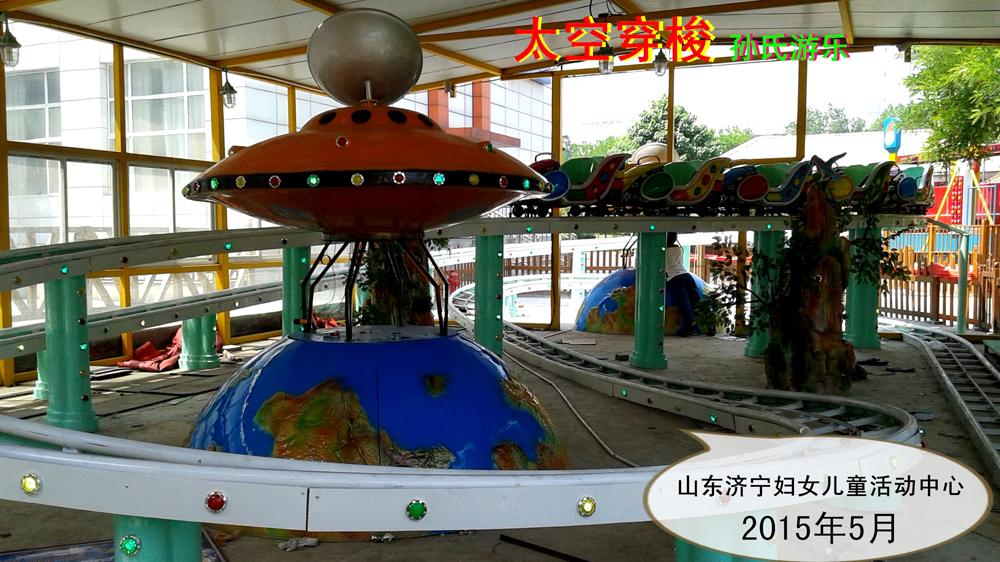(太空穿梭)山东济宁妇女儿童活动中心