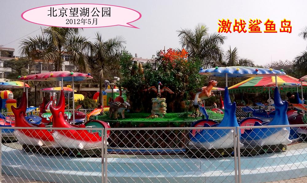 (激战鲨鱼岛)北京望湖公园