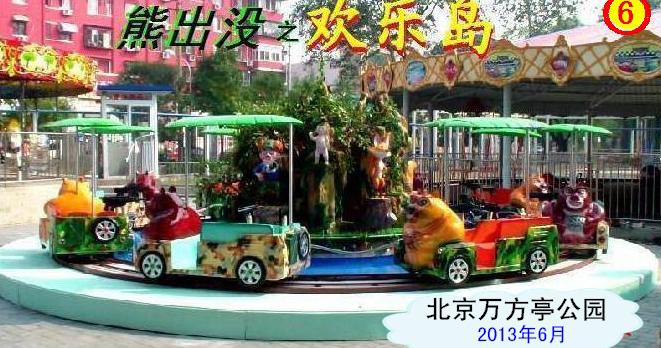 (熊出没之欢乐岛)北京万方亭公园