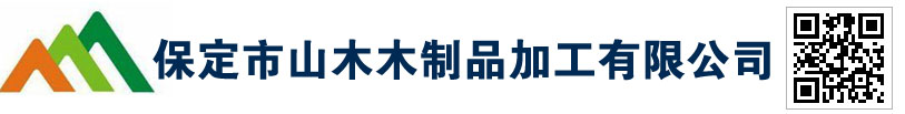 万博manbetx官网登陆手机版市山木木制品加工有限公司