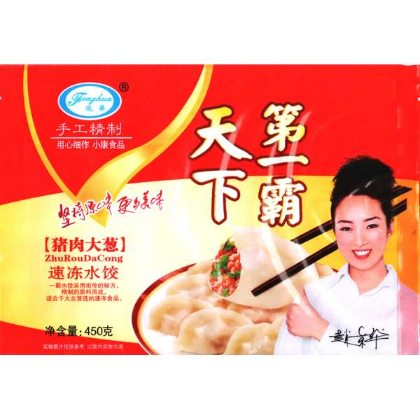 高档速冻水饺