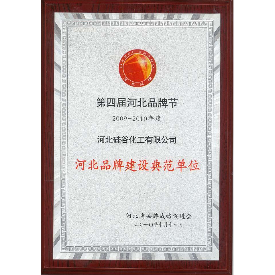 河北省品牌建設典范單位