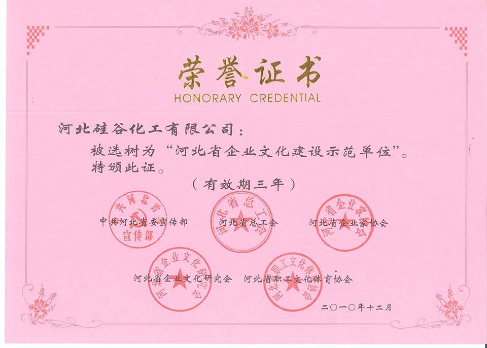 河北省企業文化建設示范單位