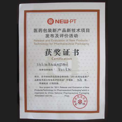 獲獎證書 中國醫藥包裝協會