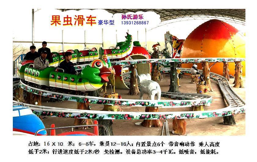果虫滑车(最新型).JPG