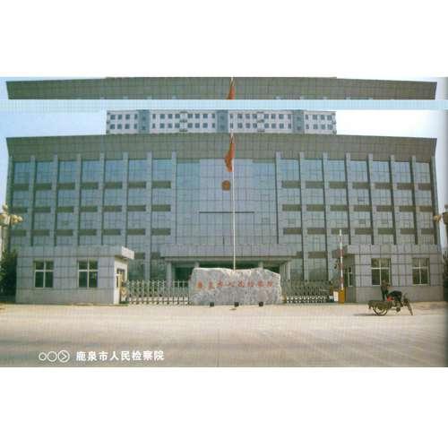 鹿泉人民检察院