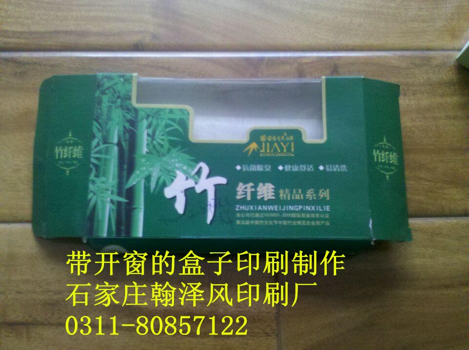 内裤包装盒/袜子包装盒等各种白卡纸包装盒印刷定做