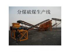 破煤生產線