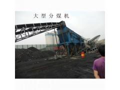 大型分煤机
