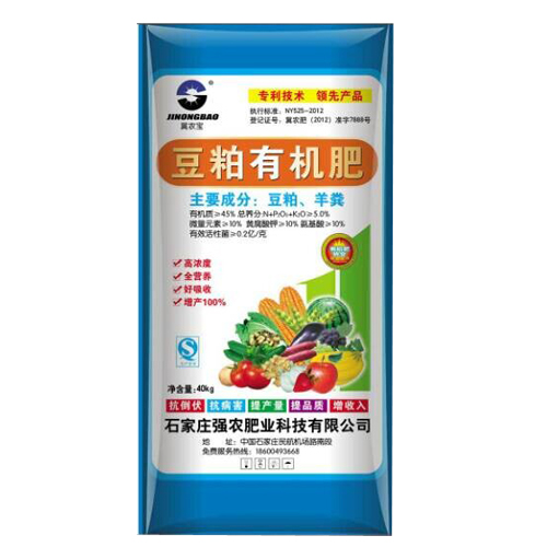 豆粕有机肥供应