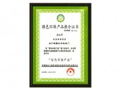 绿色产品环保推介证书