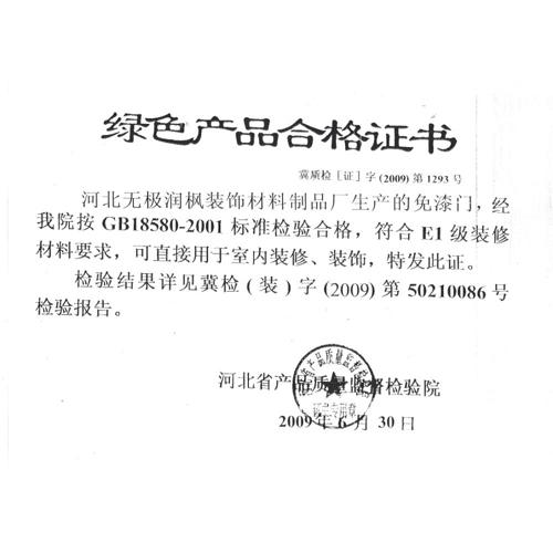 绿色产品合格证