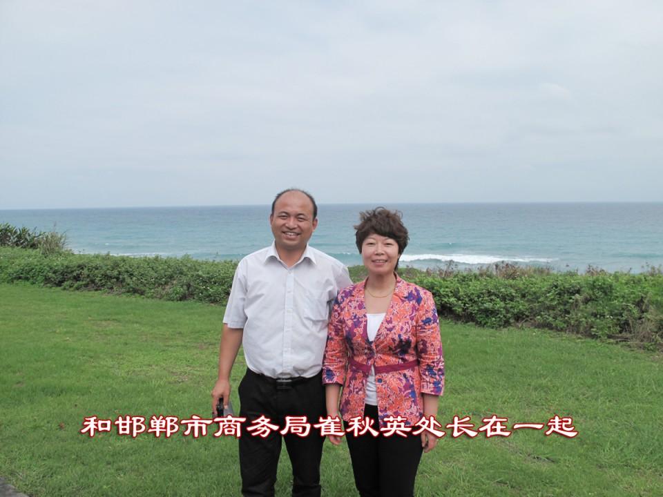 和邯郸商务局崔秋英处长在一起