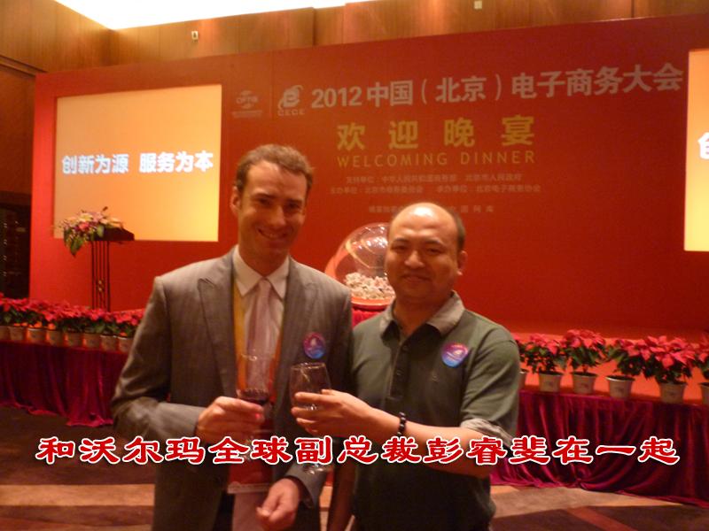 和沃尔玛全球副总裁彭睿斐在一起