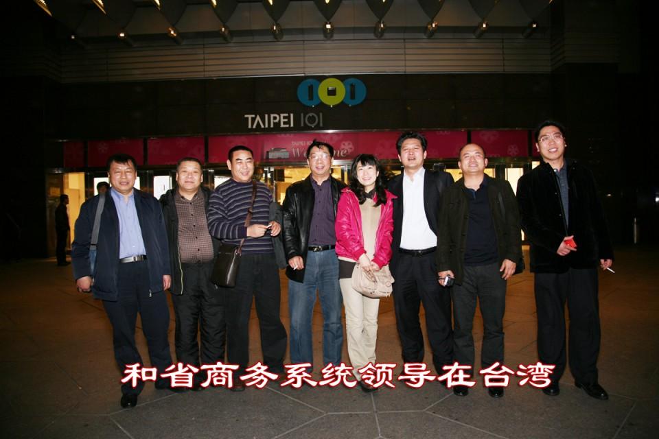 和省商务系统领导在台湾