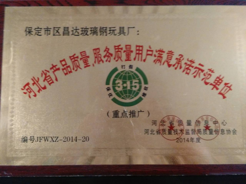 河北省产品质量,服务质量用户满意承诺示范单位