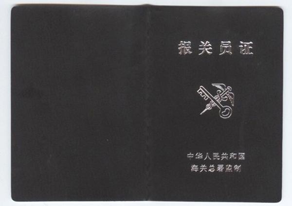 Customs declaration certificate
