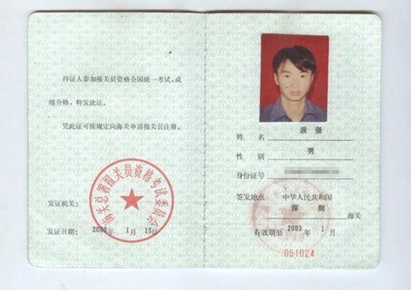 Certificate of customs declaration