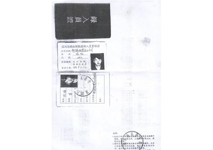 Customs entry permit