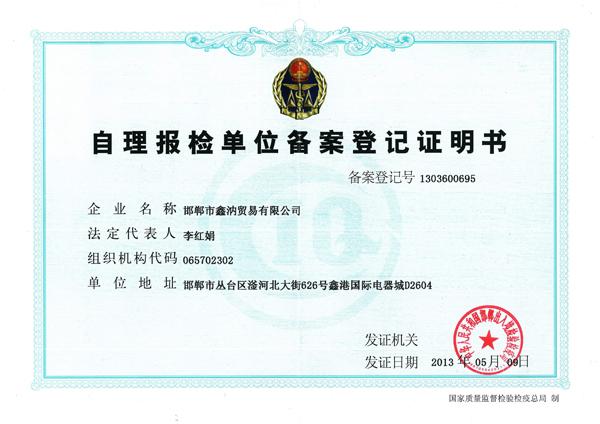 Self inspection certificate
