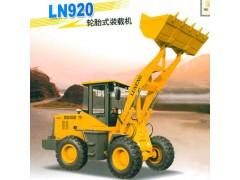 LN920轮胎式装载机