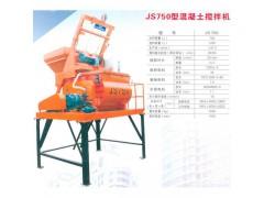 建筑机械-JS750型混凝土搅拌机