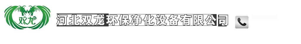 河北双龙环保净化设备有限公司