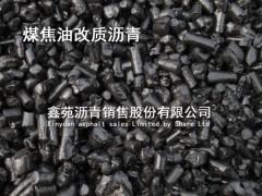 煤焦油改质沥青