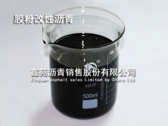 胶粉改性沥青