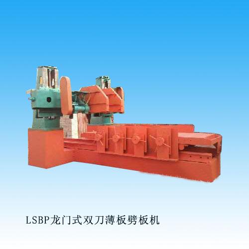 LSBP龙门式双刀薄板劈板机