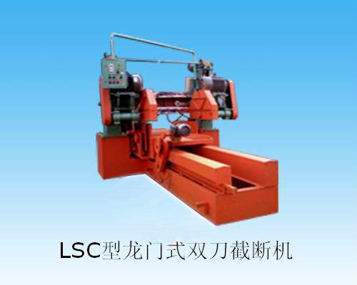 LSC型龙门式双刀截断机