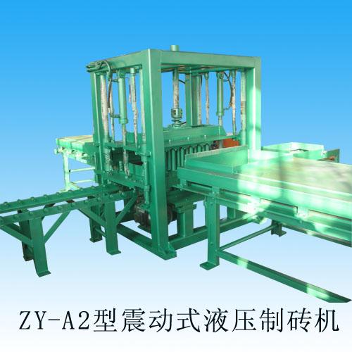 ZY-A2型震动式液压制砖机
