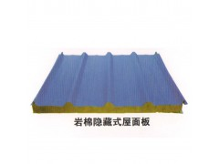 岩棉隐藏式屋面板