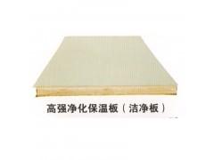 高强净化保温板