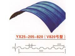 YX20-205-820