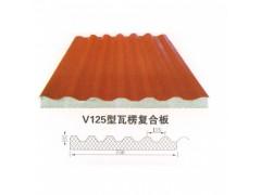 V125型瓦楞复合板