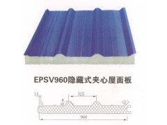 EPSV960隐藏式夹心屋面板