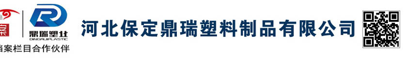 河北保定鼎瑞塑料制品有限公司