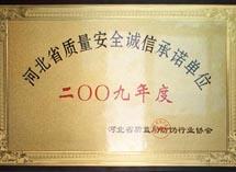 河北省质量安全诚信承诺单位