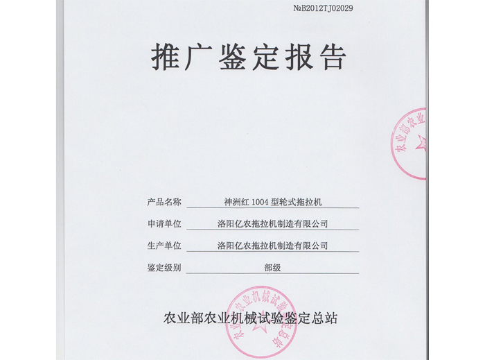1004推廣鑒定報告(部級)
