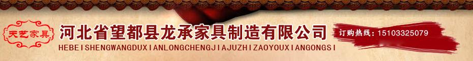 河北省望都县龙承家具制造有限公司