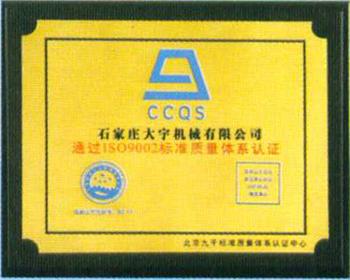 ISO9002标准
