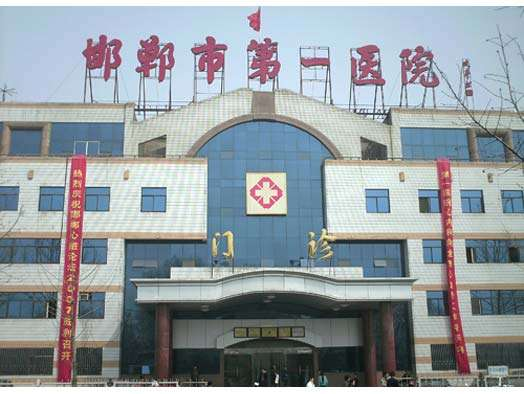 邯鄲市第一醫院消防設施工程