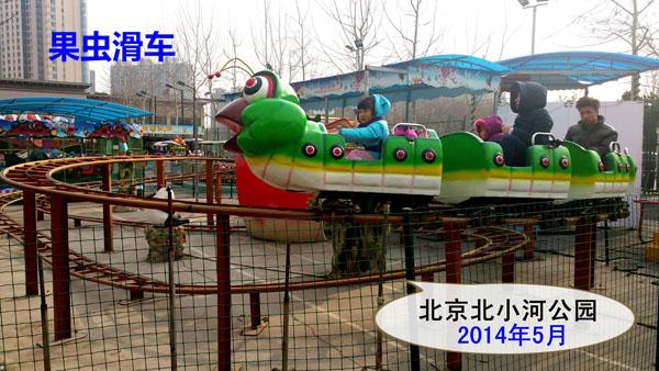 (果虫滑车)北京北小河公园