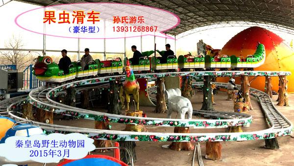 (果虫滑车)秦皇岛野生动物园