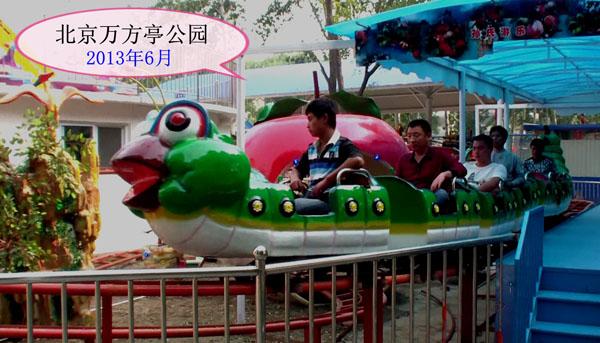(青虫滑车)北京万方亭公园