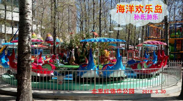 (海洋欢乐岛)北京红领巾公园